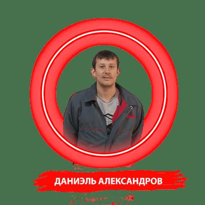 ДАНИЭЛЬ АЛЕКСАНДРОВ